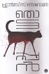 Thumbnail image of Book തൊട്ടപ്പന്