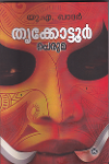 Thumbnail image of Book Thrikottoor Peruma
