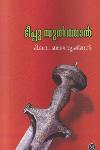 Thumbnail image of Book ടിപ്പു സുല്ത്താന്