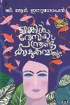 Thumbnail image of Book ട്വിങ്കിള് റോസയും പന്ത്രണ്ട് കാമുകന്മാരും