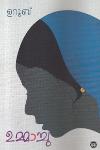 Thumbnail image of Book ഉമ്മാച്ചു