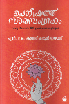 Thumbnail image of Book Upanishadarangraham