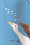 Thumbnail image of Book Utumpezhuthu