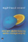 Thumbnail image of Book Vaidyan Chikilsikkunnu Daivam Saukyamakkunnu