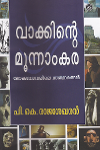 Thumbnail image of Book Vakkinte Moonnamkara