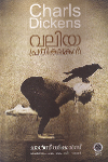 Thumbnail image of Book വലിയ പ്രതീക്ഷകള്
