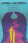 Thumbnail image of Book വാല്കൈറീസ്