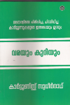 Thumbnail image of Book Varayum Kuriyum Kartoonist