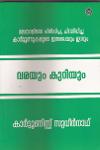 Thumbnail image of Book വരയും കുറിയും കാര്ട്ടൂണിസ്റ്റ് സുധീര്നാഥ്