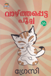Thumbnail image of Book Vazhthappetta Poocha