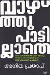 Thumbnail image of Book VAZHTHUPATTILLATHE- Sahajeevikalkkayi Jeevicha Sadharana Manushyarute Asadharana Kathakal