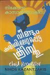 Thumbnail image of Book വീണ്ടും കുരിശിലേറ്റപ്പെട്ട ക്രിസ്തു