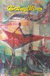 Thumbnail image of Book വേരുകള്