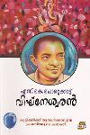 Thumbnail image of Book വിഘ്നേശ്വരന്
