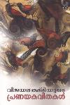 Thumbnail image of Book വിജയ ലക്ഷ്മിയുടെ പ്രണയ കവിതകള്