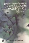 Thumbnail image of Book Viralukal KorthinakkunnaRandalmakkalute Cricuit