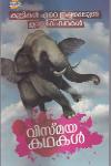 Thumbnail image of Book വിസ്മയ കഥകള്