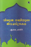 Thumbnail image of Book Visudha Nabiyude Jeevacharitra Katha