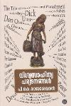Thumbnail image of Book വിശ്വസാഹിത്യ പര്യടനങ്ങള്