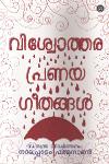 Thumbnail image of Book Viswothara Pranayageethangal