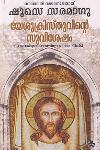Thumbnail image of Book യേശുക്രിസ്തുവിന്റെ സുവിശേഷം