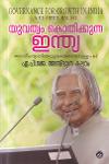 Thumbnail image of Book Yuvathvam Kothikkunna India