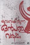 Thumbnail image of Book Yuvavayirunna Onpathu Varsham