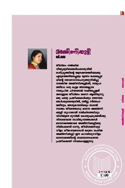 back image of Ammini Kutty