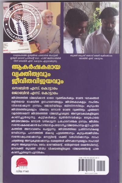 back image of Aakarshakamaya Vyakthithwavum Jeevitha Vijayavum
