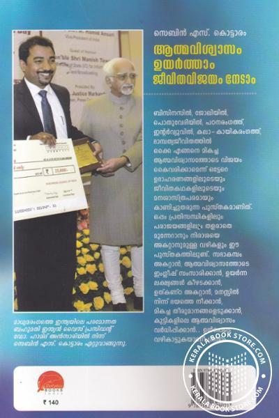 back image of Aathmaviswasam Uyartham Jeevitha Vijayam Nedam