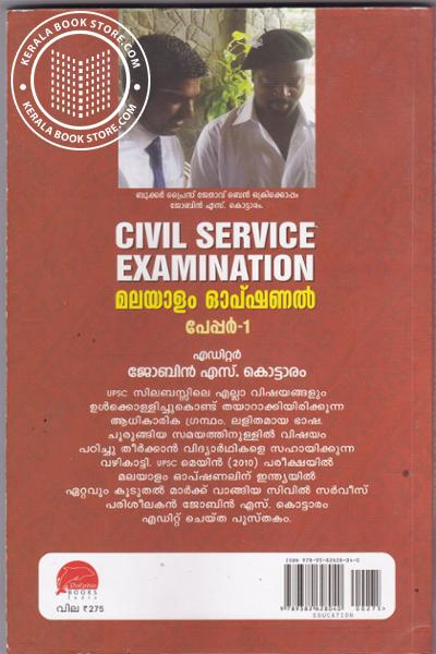 back image of Civil Service Examination Malayalam Optional -Paper-1-