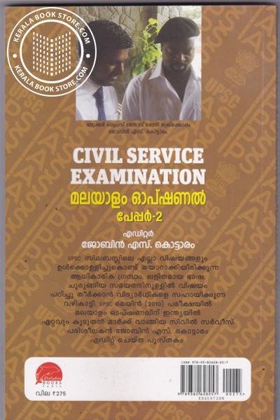 back image of Civil Service Examination Malayalam Optional -Paper-2-