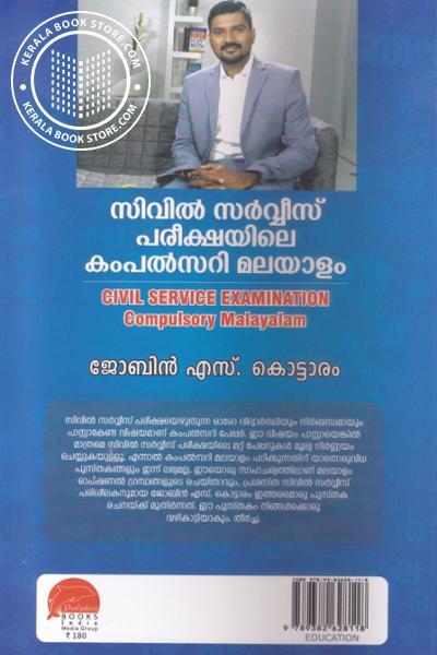 back image of Civil Service Pareekshayile Compulsory Malayalam