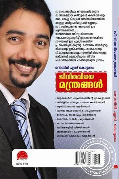 back image of ജീവിത വിജയ മന്ത്രങ്ങള്