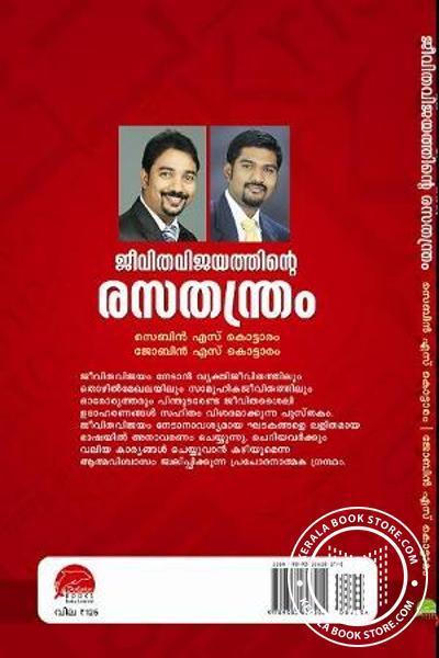 back image of Jeevitha Vijayaththinte Rasathanthram