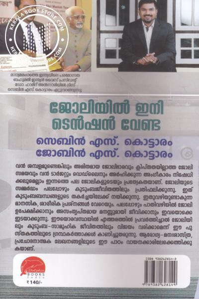 back image of ജോലിയില് ഇനി ടെന്ഷന് വേണ്ട