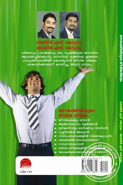 back image of Manasakthiyiloode Jeevitha Vijayam