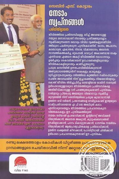 back image of Nedam Swapnangal Paridhiyillathe