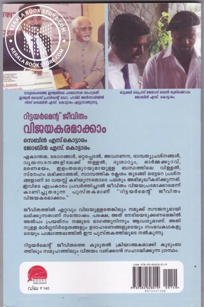 back image of Retirement Jeevitham Vijayakaramakkam