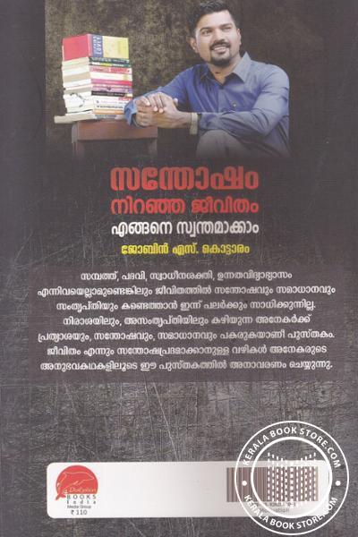 back image of Santhosham Niranja Jeevitham Engine Swanthamakkam