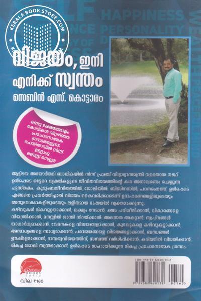 back image of Vijayam Eni Enikku Swantham