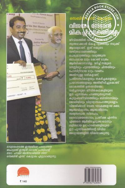 back image of Vijayam Nedan Mikacha Vykthithwam