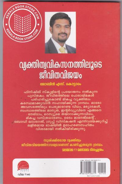 back image of Vyakthithva Vikasanathiloode Jeevithavijayam