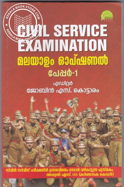 Cover Image of Book Civil Service Examination Malayalam Optional -Paper-1-