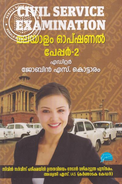 Cover Image of Book Civil Service Examination Malayalam Optional -Paper-2-