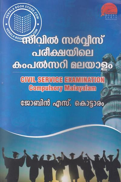 Cover Image of Book Civil Service Pareekshayile Compulsory Malayalam