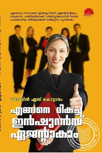 Cover Image of Book Engane Mikachcha Insurance Agent Aakaam