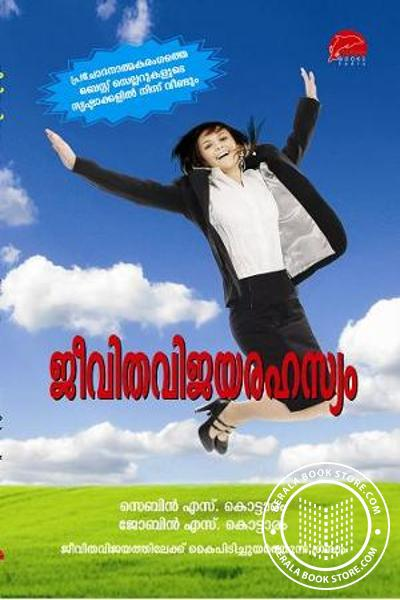 Cover Image of Book Jeevitha Vijaya Rahasyam