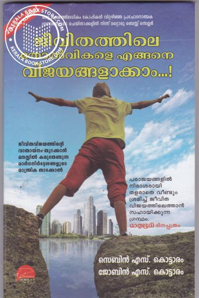 Cover Image of Book Jeevithathile Tholvikale engine Vijayangalakkam