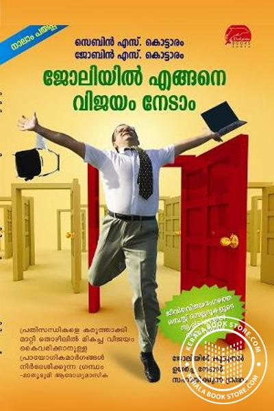 Cover Image of Book Joliyil Engane Vijayam Nedaam